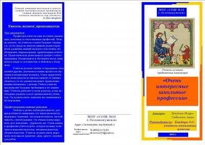 Файл содержит текст для презентации, презентацию для защиты проекта, буклет.